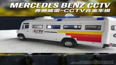 奔驰威雷-CCTV采访房车。
