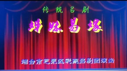 (全剧)烟台芝罘区彩燕吕剧团,在烟台市星期五剧场演出古装吕剧《姊妹易嫁》