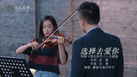 《选择去爱你》摩登兄弟刘宇宁:我还在等待着爱情