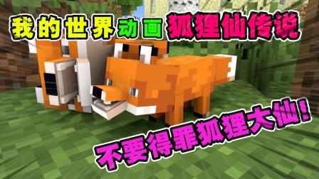 我的世界:狐仙传说!每一只狐狸都有可能是狐仙哦~