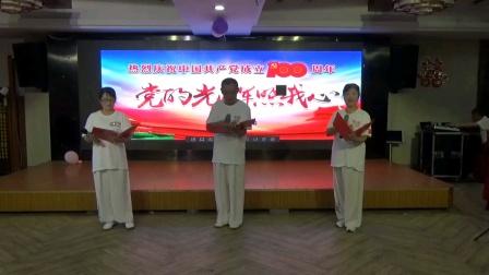 诗朗诵(没有共产党就没有新中国)摄摄像:门球圣•R