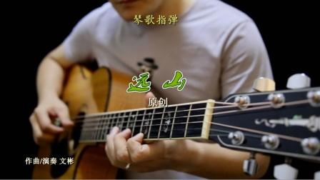 琴歌指弹 远山(原创).mpg