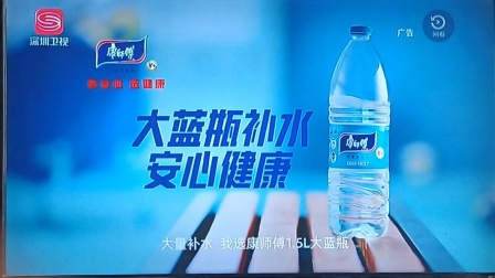 康师傅1.5升大蓝瓶(深圳卫视)