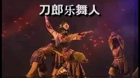 刀郎乐舞人