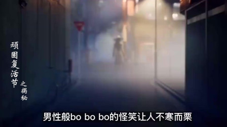 08年日本兴起的都市传说,八尺大人,发出诡异的笑声