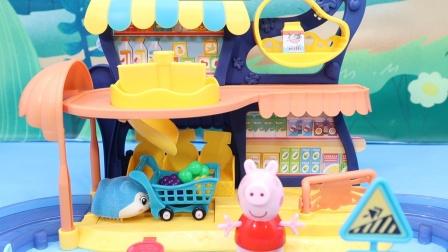 小猪佩奇和欢乐小仓鼠超市购物