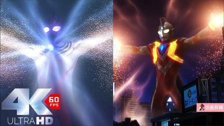 4K60帧【迪迦丨特利迦VS达拉姆丨达贡】细节拉满,横向对比超古代对决!