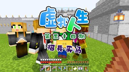 我的世界虚拟人生54:招兵买马!从周边运回12个村民,准备干大事