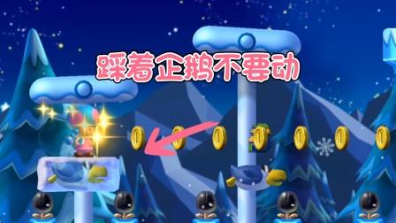 新超级路易吉U冰冻大地:踩着企鹅不要动