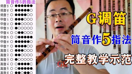 G调笛子筒音作5的指法很难学吗?看完这个视频马上学会