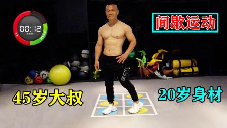 别小看这5分钟间歇运动,45岁大叔20岁身材,都是靠这招练成的!