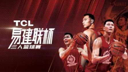 2021TCL易建联杯三人篮球赛-杭州站 第二日