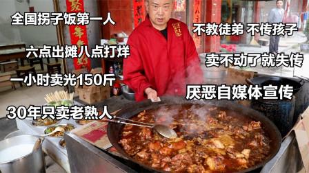 全国拐子饭第一人,30年只卖熟人,1h卖光150斤,厌恶自媒体宣传