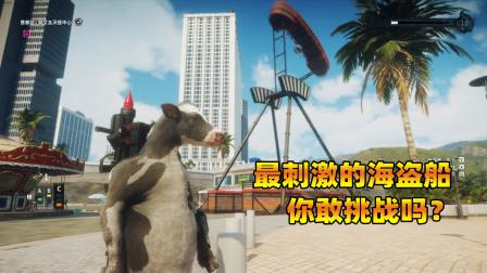奶牛改行卖雪糕 顺便研制出360度旋转海盗船!玩的就是刺激