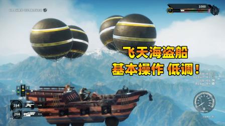 这才是真正的飞船!奶牛牌飞天海盗船 比飞机飞的还高!