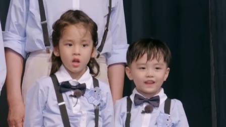"""小朋友初次登台演唱《超级牛牛牛》,父母秒变孩子们的""""小粉丝"""" 不要小看我 20210718"""