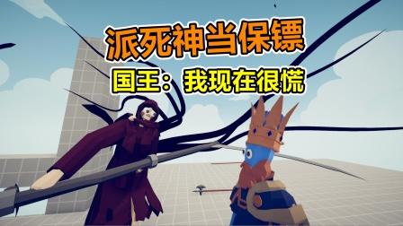【全面战争模拟器】国王:派死神保护我,这像话吗?