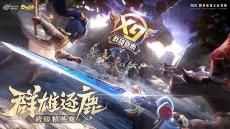 NeXT-《梦幻西游三维版》第八届群雄逐鹿精英赛