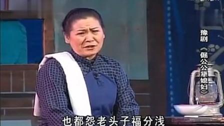 豫剧《倔公公犟媳妇》人常说穷闹富安然''潘秀云