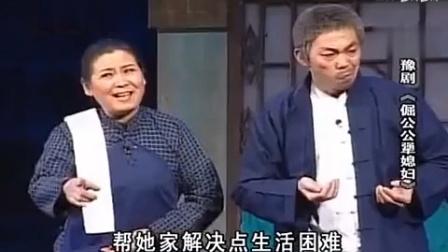 豫剧《倔公公犟媳妇》半辈子都是你把家管''潘秀云'陈清华