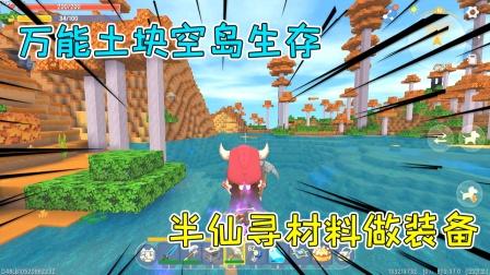 迷你世界:万能土块空岛生存,半仙寻材料做装备,要大战羽蛇神?