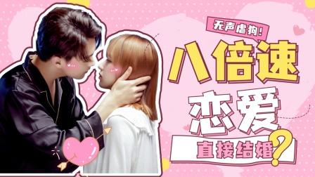 """《你微笑时很美》""""童诚CP""""恋爱线复盘,原地结婚!"""