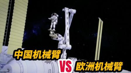 中国机械臂VS欧洲机械臂。外国网友:欧洲和美国觊觎中国技术