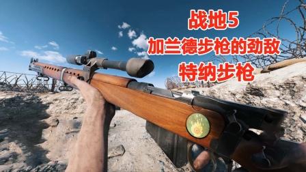 """战地5:加兰德步枪的劲敌""""特纳步枪"""",好用不止那么一点点"""