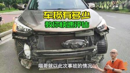 车子被撞了,自己如何评估车损,喵哥手把手现场教你,学会不吃亏