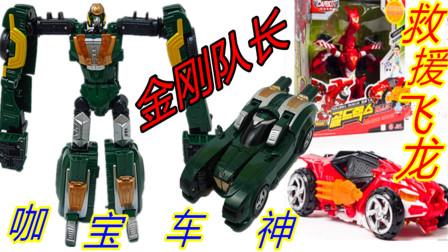 金刚队长,机器人变形汽车玩具,咖宝车神