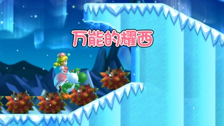 新超级路易吉U冰冻大地-3:万能的耀西