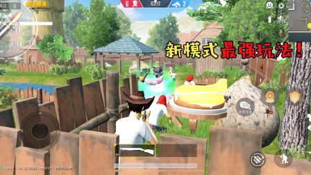 和平精英:新模式最强玩法来了!小红帽直接无敌