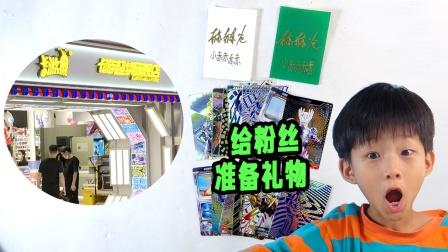 受邀去卡游开业典礼!在广州卡游附近藏两份卡片盲包,有什么呢