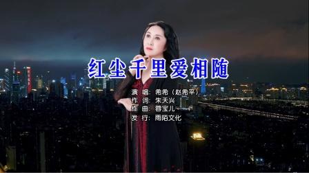希希(赵希平) - 红尘千里爱相随MTV