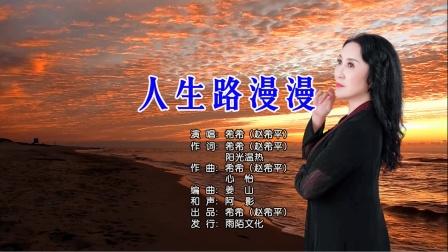 希希(赵希平) - 人生路漫漫MTV