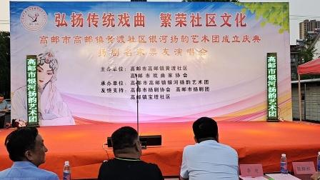 高邮市高邮镇黄渡社区银河扬韵艺术团成立庆典2021.07.18