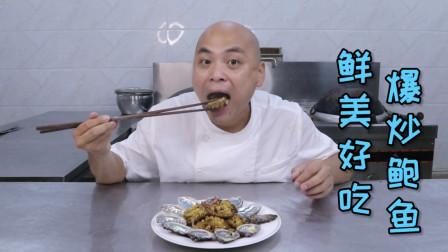 其实鲍鱼并不是很贵重的食材,大家都可以试试,就像这道爆炒鲍鱼