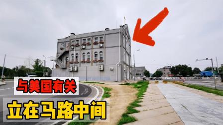 北京这栋三层建筑,与美国有关,立在马路中间,百年来拆不掉!