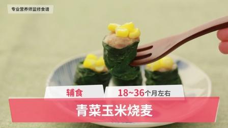 18-36个月辅食:青菜玉米烧麦