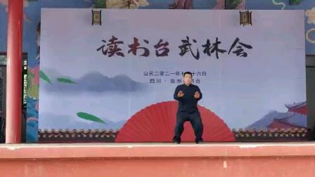 四川省'太极拳明'家乔卫星在崇读书台