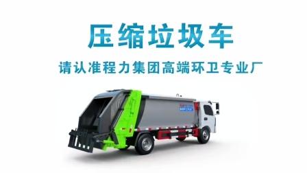 30秒的压缩垃圾车三维动画演示,让您对压缩的工作原理一目了。标准化工装制作,多种翻料结构,威森搏乐全套液压系统,高压缩比,一键卸料功能,好压缩,