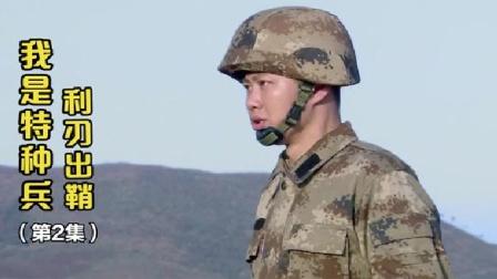 我是特种兵2:新兵钻坦克却趴地上不动吓得班长要上军事法庭
