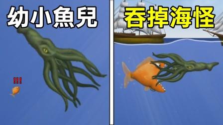 【美味深蓝】幼小鱼儿对决深海海怪 Tasty Blue #2