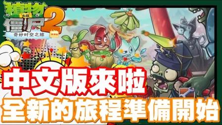 全新旅程来啦 中文版给他玩起来 - 手机游戏 植物大战僵尸2