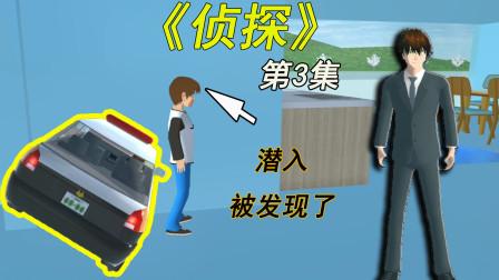 樱花校园模拟器:侦探潜入坏人家竟被发现了