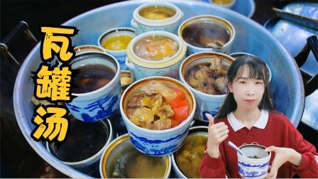 南昌17年瓦罐汤老店,40多种汤挑花眼