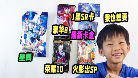 罕见1星SR卡和最新卡盒!开绝版荣耀豪华和火影卡,谁赢呢