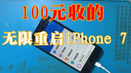 花100元收到的iPhone 7,无限重启修好还能用,感觉一点都不亏