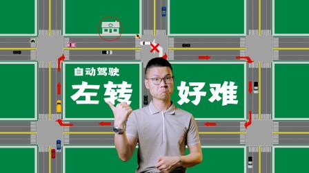 左左左左左转,好难!自动驾驶怎么破?