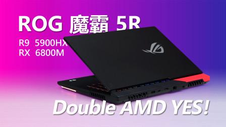 Double AMD YES!锐龙9 5900HX+RX 6800M ROG魔霸5R游戏本测评